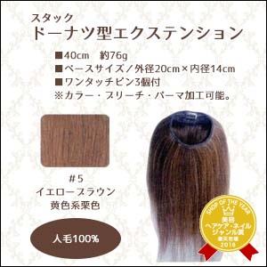 【200円クーポン】 スタック ドーナツ型エクステンション 40cm #5 イエローブラウン 黄色系栗色 人毛100%