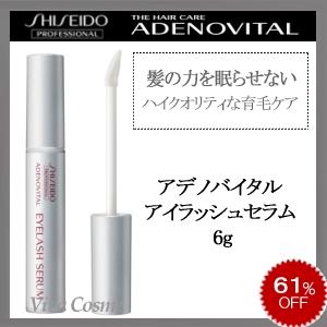 資生堂 專業 adenovital airashseram 6 g