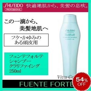 資生堂專業奧爾德馬複洗髮水澄清 250 毫升