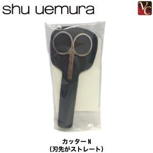 【3,980円~送料無料】【送料無料】 『×3個』 シュウウエムラ カッターN(刃先がストレート) 【アクセサリー:ツール シュウウエムラ 】 shu uemura 《shu uemura》