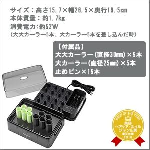 【P最大16倍以上】【送料無料】 プロカールン EH-PC10-K