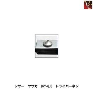【5,500円以上で送料無料】【送料無料】 ヤサカ DRY-6.0 ドライバーネジ 《美容師 ハサミ はさみ 髪 美容師 道具》