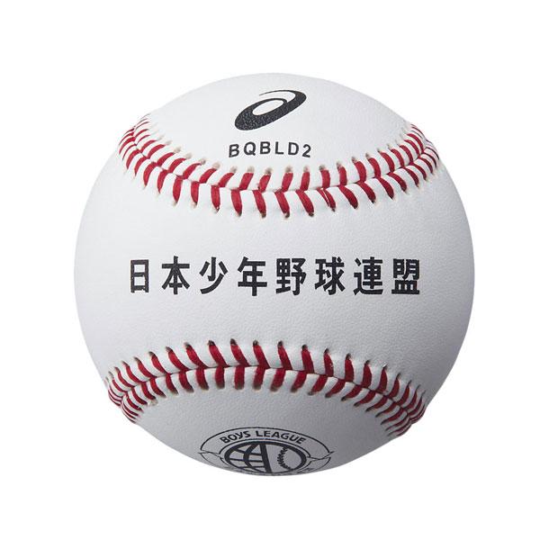 ボーイズリーグ試合用(1打)(ホワイト)【ASICS】アシックス(BQBLD2-01)*00