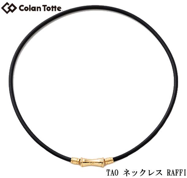 TAO ネックレス RAFFI 【Colantotte】コラントッテ アクセサリー 磁気健康ギア ネックレス 首・肩の血行改善、首のコリ・肩コリに効く18FW(ABAPF5)*00