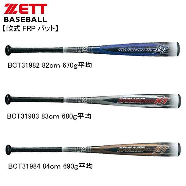軟式FRPバット ブラックキャノン NT【ZETT】ゼット 軟式バット カーボン18FW(BCT31983/84)*20