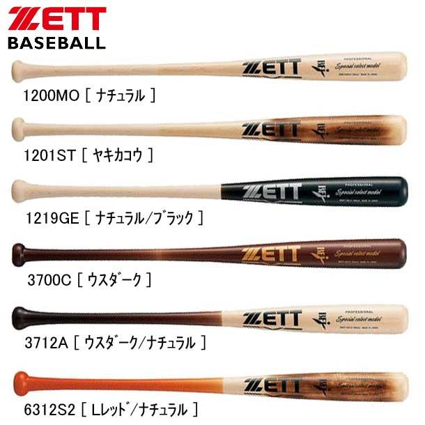 硬式木製バット スペシャルセレクトモデル【ZETT】ゼット 野球 硬式木製バット19SS(BWT14914)*12