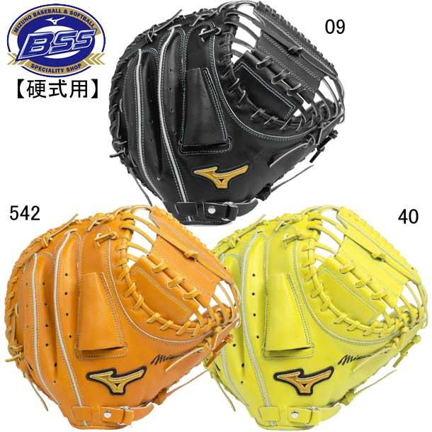 硬式用 ミズノプロ 捕手用:C-7型グラブ袋付き BSSショップ限定【MIZUNO】野球 硬式用グラブ 19SS(1AJCH20100)*00