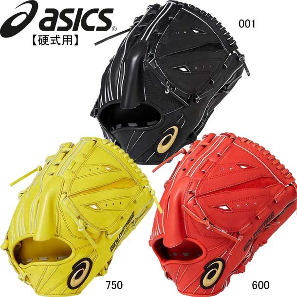 ゴールドステージ スピードアクセル投手用※グラブ袋付き【ASICS】アシックス 野球 硬式用グラブ19SS(3121A182)*20
