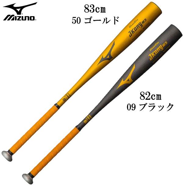 中学硬式用 【グローバルエリート】 JコングM3(金属製) 【MIZUNO】ミズノ 野球 硬式用バット 19SS(1CJMH612)*25