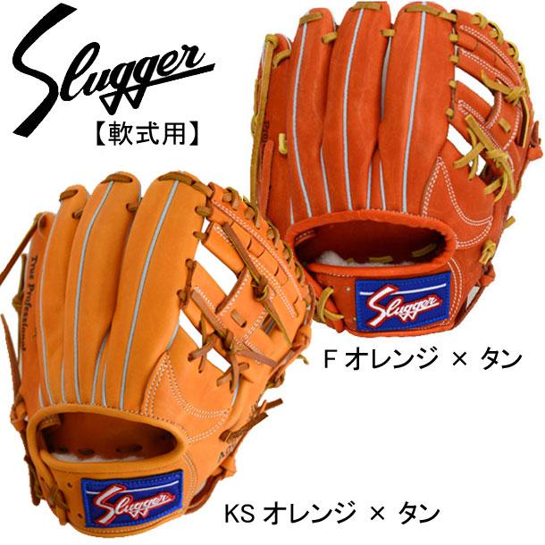 軟式グローブ セカンド・ショート用【SLUGGER】クボタスラッガー 野球グラブ18SS(KSN-25PS)*23