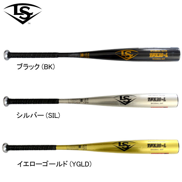 硬式バット TPX 20-L 【louisville slugger】ルイスビルスラッガー 野球 硬式金属バット 20SS(WTLJBB20L)*20