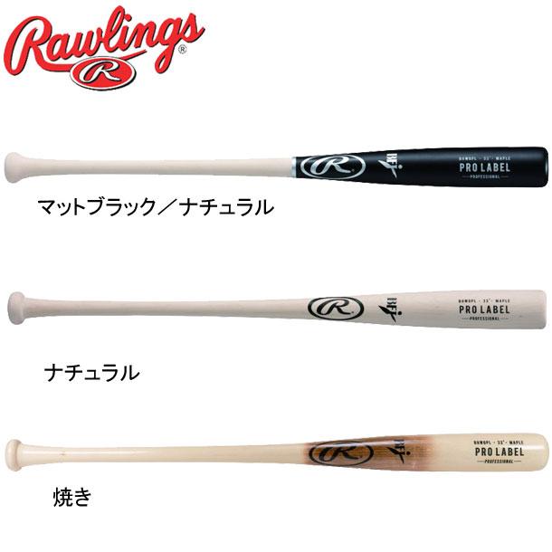 硬式 PRO LABEL USA メジャー仕様メイプル 【Rawlings】ローリングス 野球 硬式用バット 20SS(BHW0PL)*20
