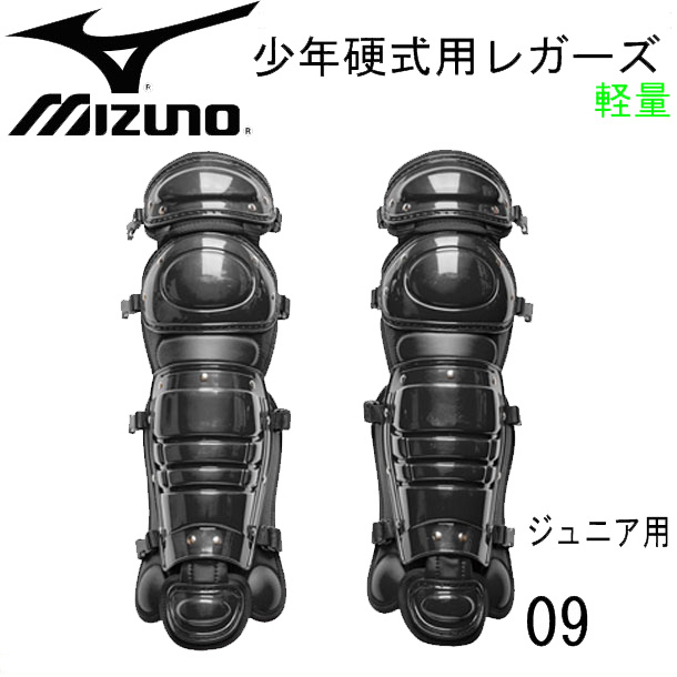 (少年硬式用)レガーズ 【MIZUNO】ミズノ レガーズ 硬式用 15SS(1DJLL100)*25