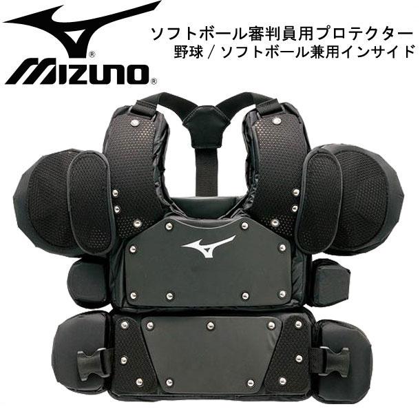 硬式・軟式ソフトボール審判員用プロテクター(野球/ソフトボール兼用インサイド)【MIZUNO】 プロテクター(2YA45509)<発送に2~5日掛る場合が御座います。>*25