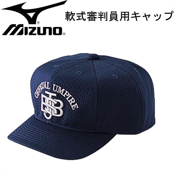 有名な ミズノ 倉庫 MIZUNO 軟式審判員用帽子 八方 球審用 審判帽 31 15SS 52ba82314 52BA82314