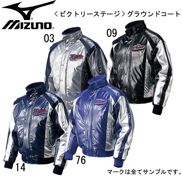 グラウンドコート 【MIZUNO】ミズノ コート 15SS(52WM323)*29