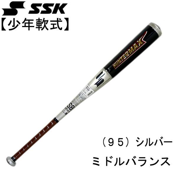 ハンターマックス 【SSK】エスエスケイ 少年軟式金属製バット15FW(HMNJ0116-95)*29