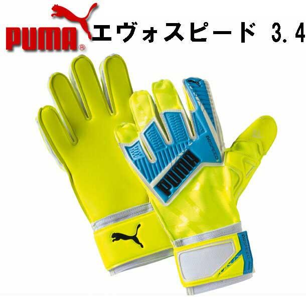 プーマ PUMA エヴォスピード 3.4 新作多数 キーパーグローブ 79 (人気激安) 16SS 041169-03