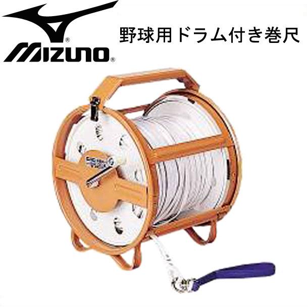 野球用ドラム付き巻尺 【MIZUNO】ミズノ 野球 ドラム付き巻尺 (16JYR10100)*10