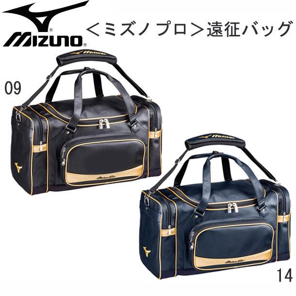 <ミズノプロ>遠征バッグ 【MIZUNO】ミズノ 野球 遠征パック (1FJD6002)*25