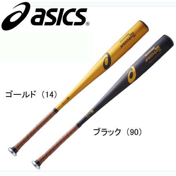 <ゴールドステージ>SPEED AXEL QUICK【asics】アシックス 硬式金属製バット17SS(BB7041)*26