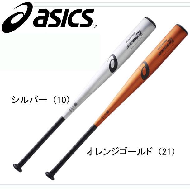 <ゴールドステージ>SPEED AXEL CYCLE【asics】アシックス 硬式金属製バット17SS(BB7042)*26