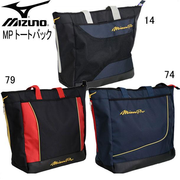 MPトートバック【MIZUNO】ミズノ トートバック17SS(2DB-988)*00