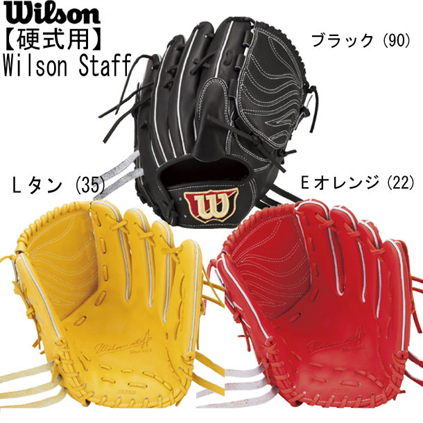 硬式用 Wilson Staff投手用※グラブ袋付き 【WILSON】ウィルソンWilson Staffシリーズ 18SS(WTAHWQ1WA)*32