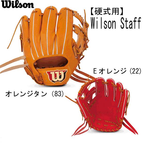 硬式用 Wilson Staff内野手用※グラブ袋付き 【WILSON】ウィルソンWilson Staffシリーズ 18SS(WTAHWR4YH)*21