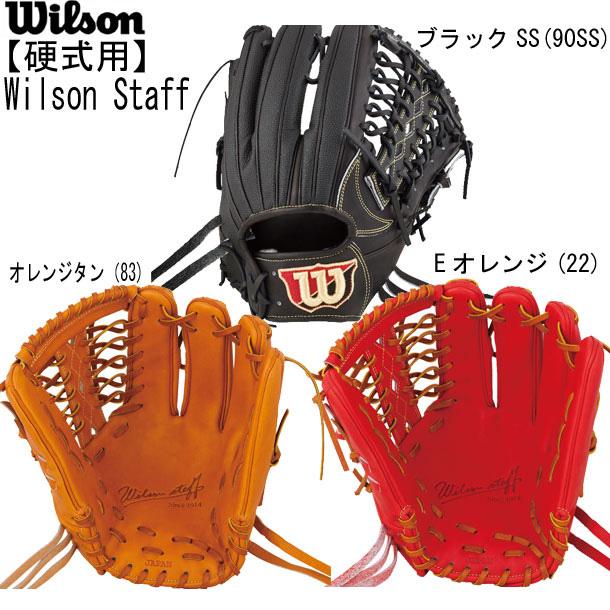 硬式用 Wilson Staff デュアル外野手用※グラブ袋付き 【WILSON】ウィルソンWilson Staffシリーズ 18SS(WTAHWRD7F)*20