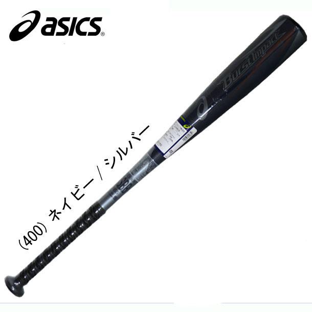 ジュニア軟式用複合バット BURST IMPACT【ASICS】アシックス ジュニア軟式用バット18SS (3124A028) *20