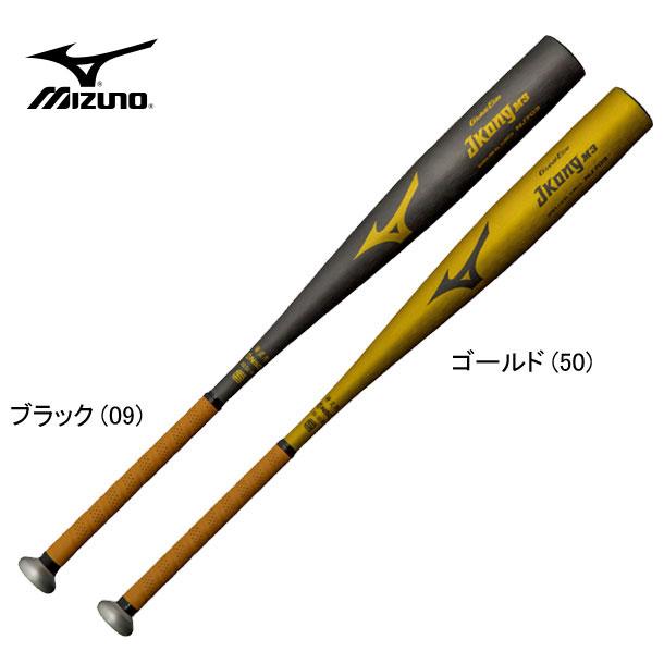 硬式用金属製 JKongM3【MIZUNO】ミズノ 硬式用バット18FW(1CJMH115)*21