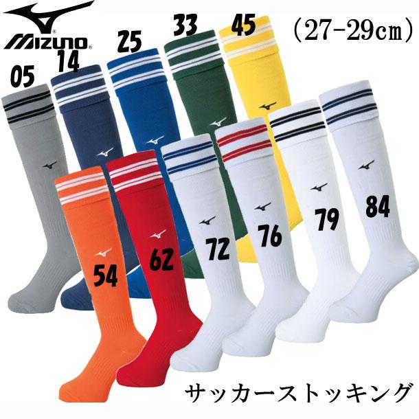 サッカーストッキング ミズノ 27-29cm 賜物 MIZUNO 30 サッカーソックス P2MX8050 ストッキング18SS 男女兼用