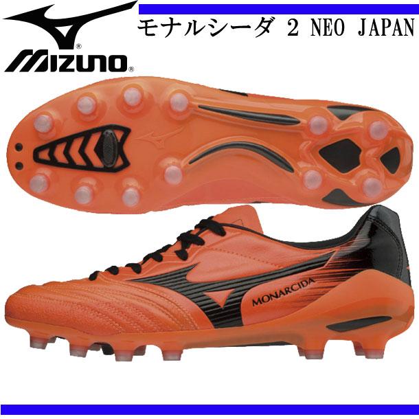 <先行予約受付中!>モナルシーダ 2 NEO JAPAN【MIZUNO】ミズノ サッカースパイク(発送は8月10日頃の予定です)18FW(P1GA182054)*20