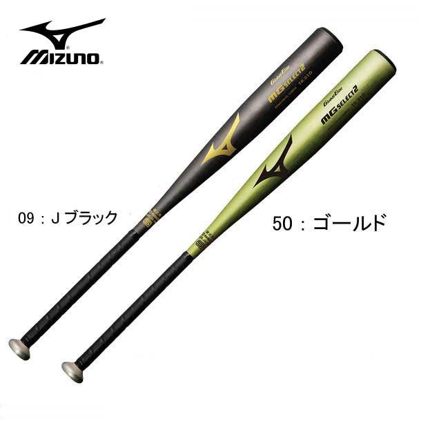 硬式用<グローバルエリート>MGセレクト2(金属製) 【MIZUNO】ミズノ 硬式用バット 14SS(1CJMH10283 84)*42