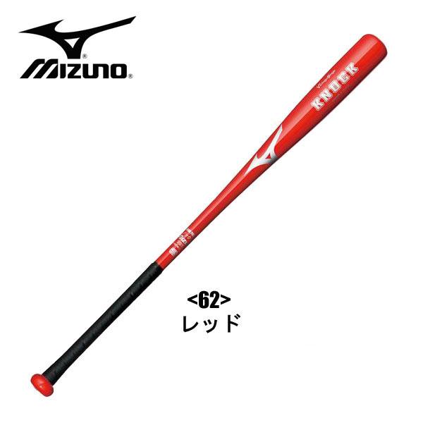 <ビクトリーステージ> ノック(カーボン製) 【MIZUNO】ミズノ ノックバット (2TP-91440)<@m-b>*26