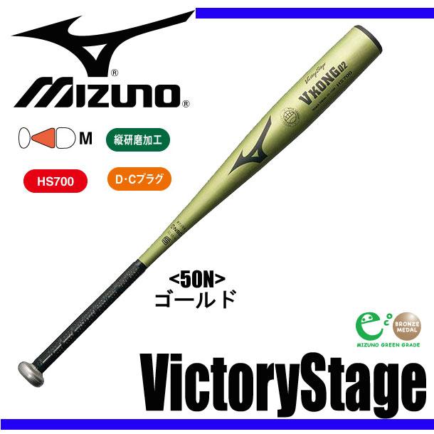 少年硬式用<ビクトリーステージ>Vコング02(金属製)【MIZUNO】ミズノ  少年硬式金属バット14SS(2TL-71580*26