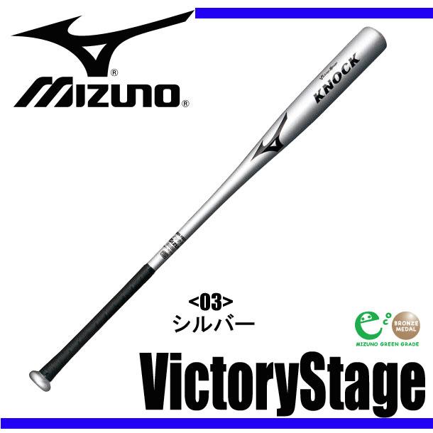 <ビクトリーステージ> ノック(カーボン製) 【MIZUNO】ミズノ ノックバット (2TP-91390)<@m-b>*25
