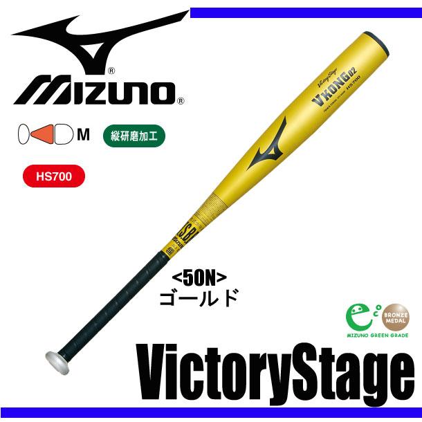 少年軟式用<ビクトリーステージ> Vコング02(金属製) 【MIZUNO】ミズノ 少年軟式バット (2TY-84590)<@m-b>*25