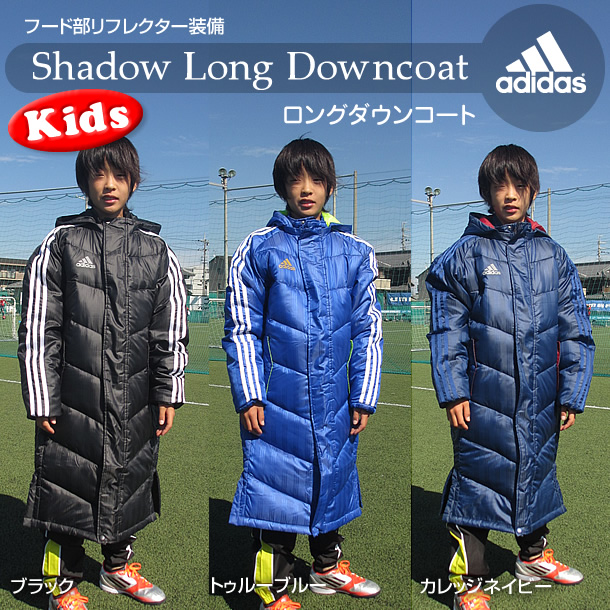 KIDS SHADOW長降低大衣愛迪達大衣12FW(CL717)<※50>