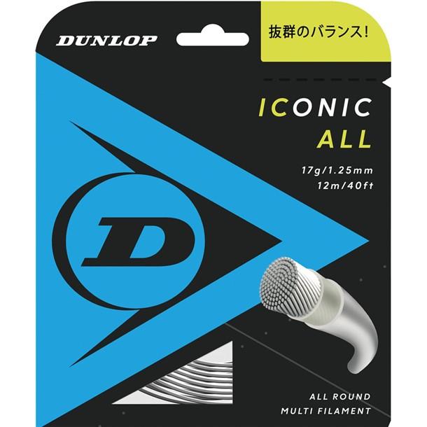 ICAL RL DST32001【dunlop】ダンロップテニステニスコウシキ ガツト(dst32001-615)*15