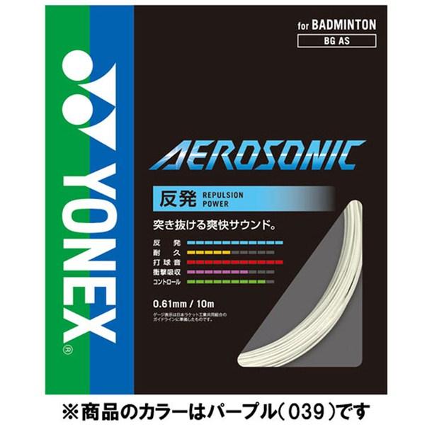 エアロソニック【Yonex】ヨネックスバドミントン ガット(bgas-039)*21