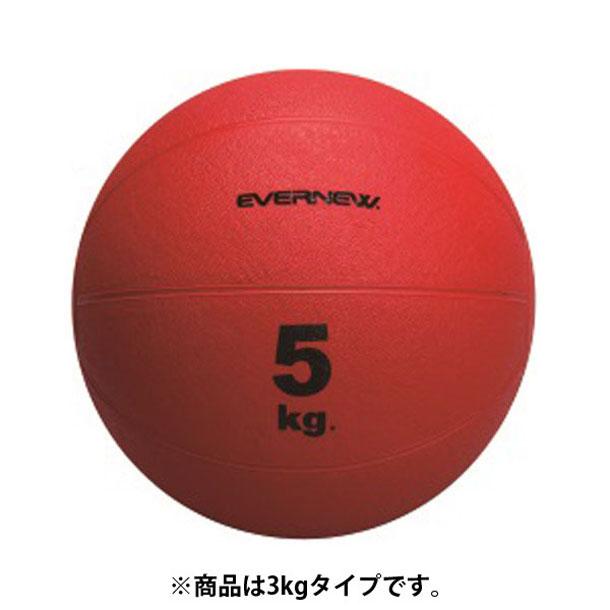 メディシンボール 3kg【Evernew】エバニューボディケア (ETB417)*00