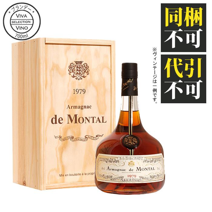 アルマニャック・ド・モンタル 700ml 1949年 (昭和24年) armagnac de montal 箱入りヴィンテージ ブランデー