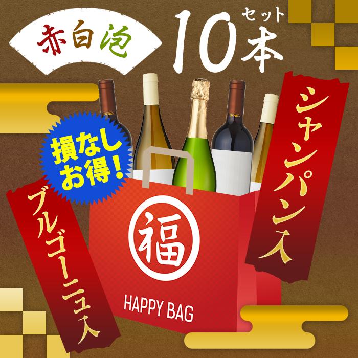 【送料無料】2019年 新春お買い得福袋! 損なしの赤白泡 ワイン10本セット 赤 白 スパークリングワイン 新春 福袋 ワインセット