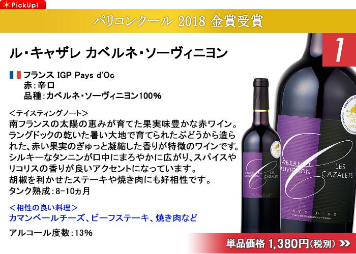 【 北海道・沖縄・離島を除く】お手頃「赤・白・泡」12本セット(金賞受賞ワイン入り!)12本ワインセット 【party】 ワイン ワインセット 赤ワイン 白ワイン スパークリングワイン 辛口