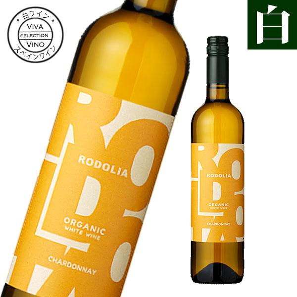 ベルリン国際ワインコンクールにてカスティーリャ ワイナリー オブ ザ 日本 イヤー2017受賞 ワイン ロドリア 公式ストア 白 オーガニック シャルドネ bio スペインワイン 有機 辛口