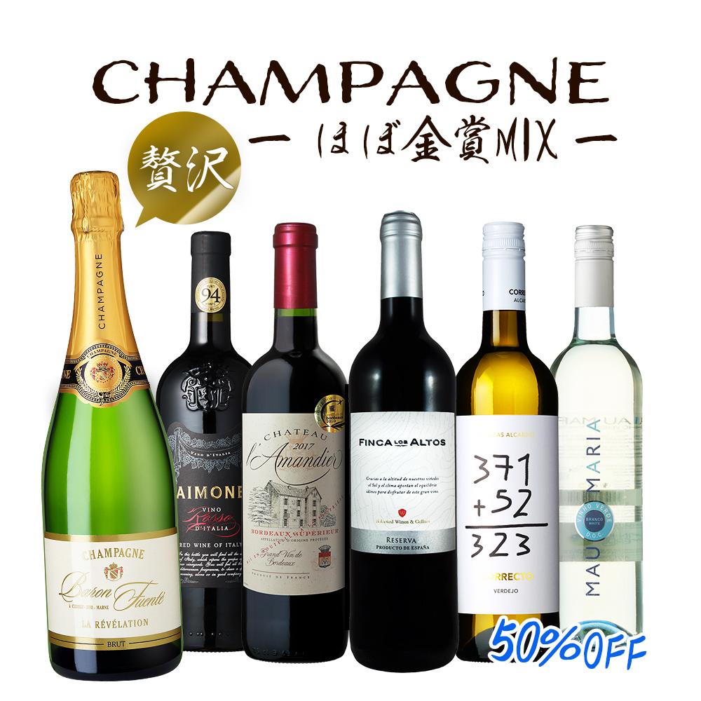 送料無料 シャンパン グランキュヴェ入りのプチ贅沢な泡セット 有名な 北海道 沖縄 離島を除く グランキュヴェ入り 豊富な品 プチ贅沢なスパークリングワイン スペイン 泡 スパークリングワイン 辛口 6本セット ワインセット フランス