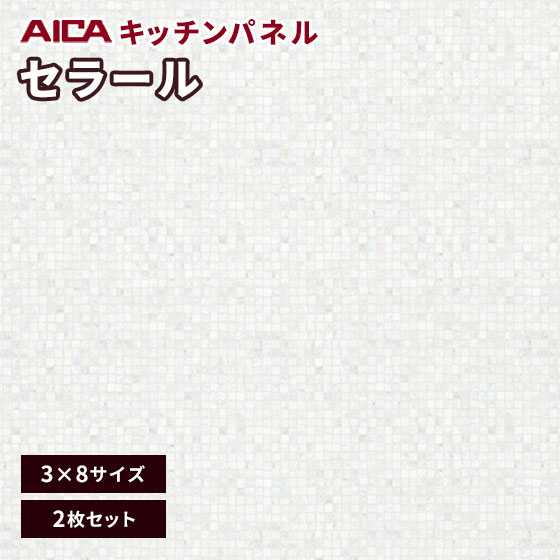 アイカ セラール メラミン 不燃化粧板 キッチンパネル 3×8 激安 艶有り FAN 1714ZMN 3mm厚 2枚セット