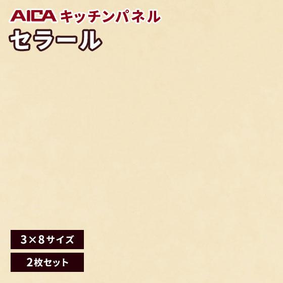 アイカ セラール メラミン 不燃化粧板 キッチンパネル 艶有り FAN 1759ZMN-38 3mm厚 3×8サイズ 2枚セット